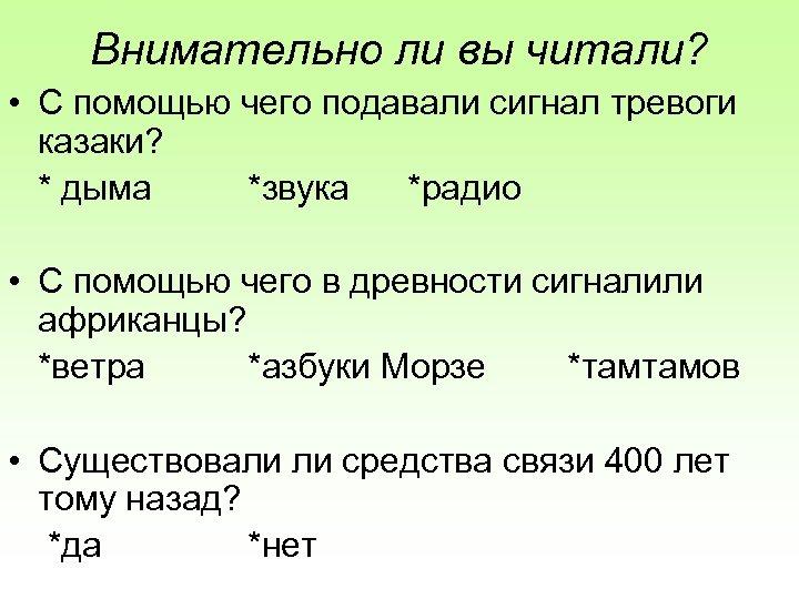 Внимательно ли вы читали? • С помощью чего подавали сигнал тревоги казаки? * дыма