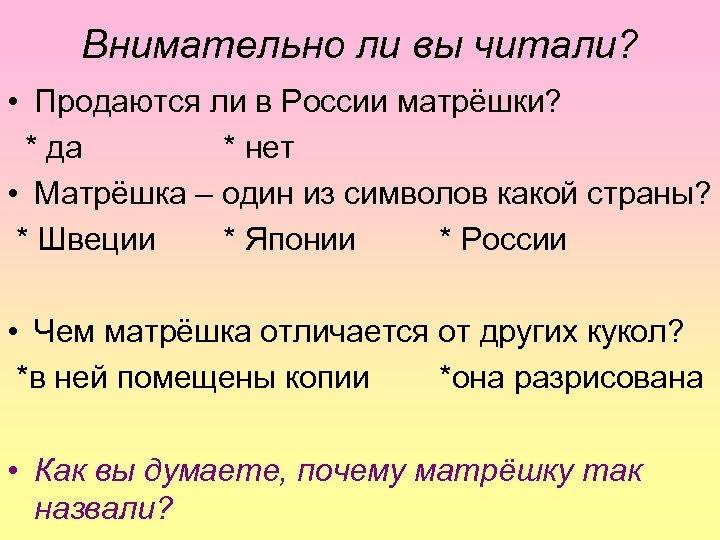 Внимательно ли вы читали? • Продаются ли в России матрёшки? * да * нет