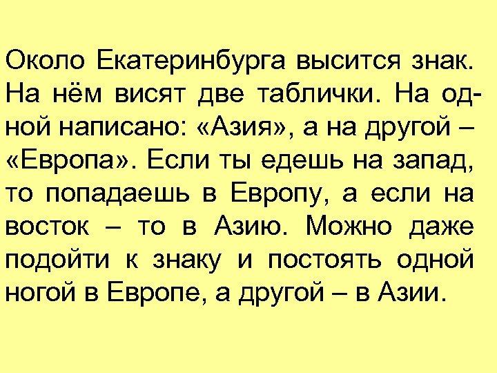 Около Екатеринбурга высится знак. На нём висят две таблички. На одной написано: «Азия» ,