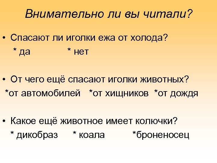 Внимательно ли вы читали? • Спасают ли иголки ежа от холода? * да *