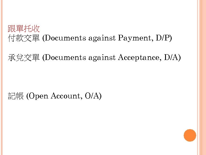 跟單托收 付款交單 (Documents against Payment, D/P) 承兌交單 (Documents against Acceptance, D/A) 記帳 (Open Account,