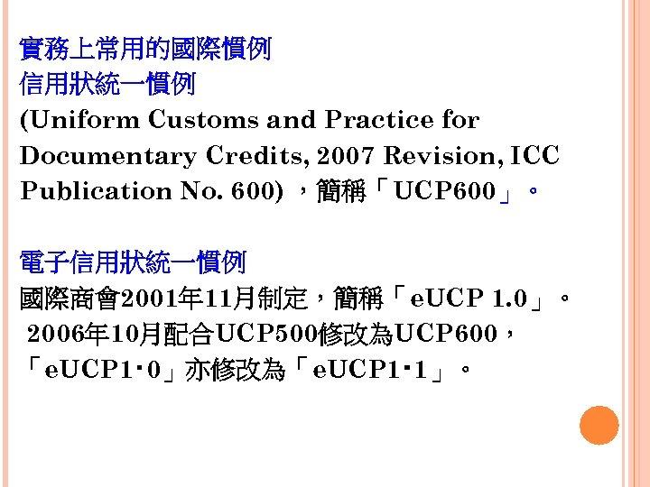 實務上常用的國際慣例 信用狀統一慣例 (Uniform Customs and Practice for Documentary Credits, 2007 Revision, ICC Publication No.