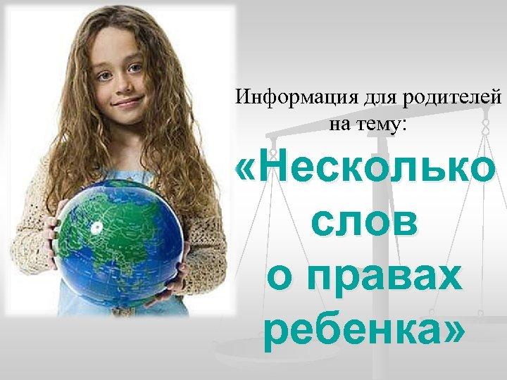 Информация для родителей на тему: «Несколько слов о правах ребенка»