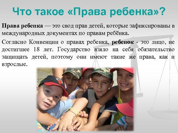 Что такое «Права ребенка» ? Права ребенка — это свод прав детей, которые зафиксированы
