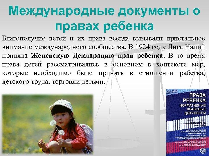 Международные документы о правах ребенка Благополучие детей и их права всегда вызывали пристальное внимание