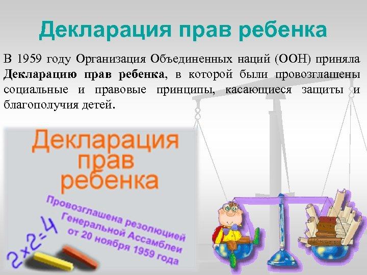 Декларация прав ребенка В 1959 году Организация Объединенных наций (ООН) приняла Декларацию прав ребенка,