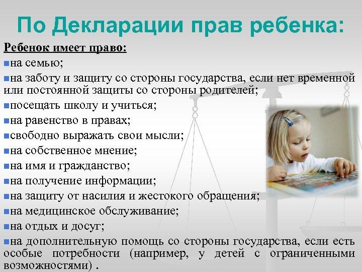По Декларации прав ребенка: Ребенок имеет право: nна семью; nна заботу и защиту со