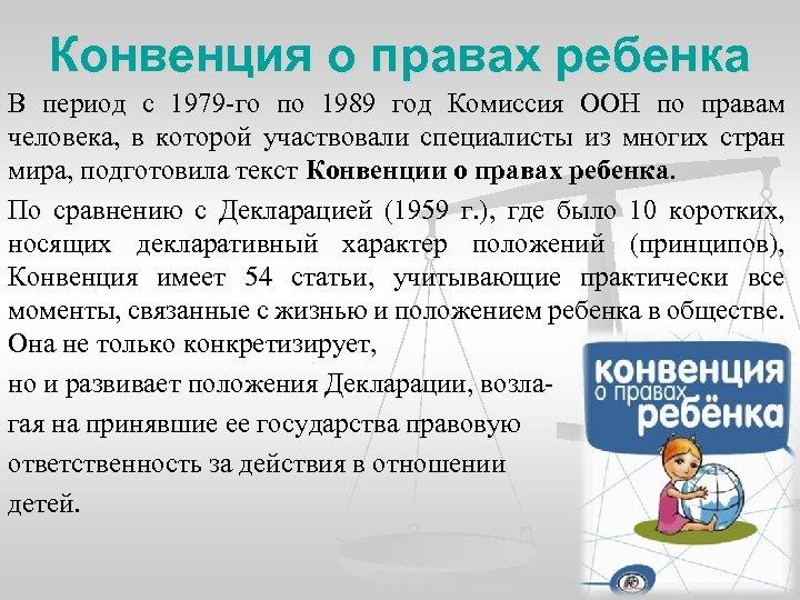Конвенция о правах ребенка В период с 1979 -го по 1989 год Комиссия ООН