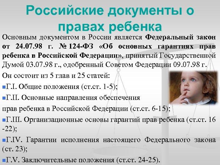 Российские документы о правах ребенка Основным документом в России является Федеральный закон от 24.