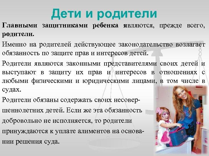 Дети и родители Главными защитниками ребенка являются, прежде всего, родители. Именно на родителей действующее