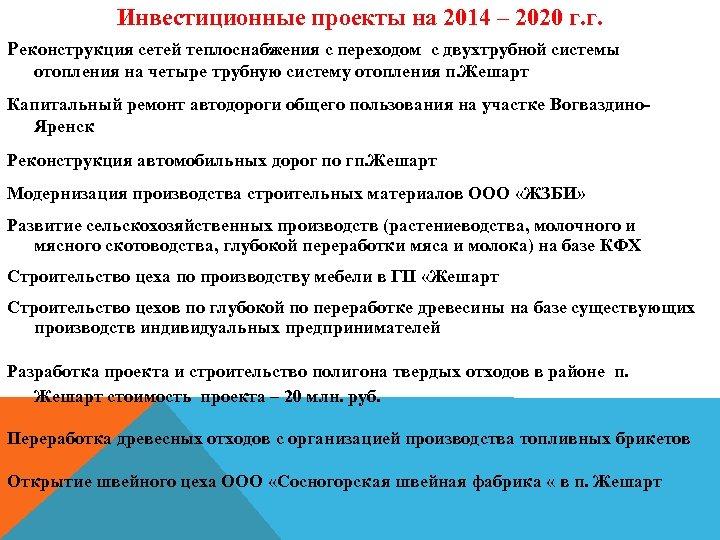 Инвестиционные проекты на 2014 – 2020 г. г. Реконструкция сетей теплоснабжения с переходом с