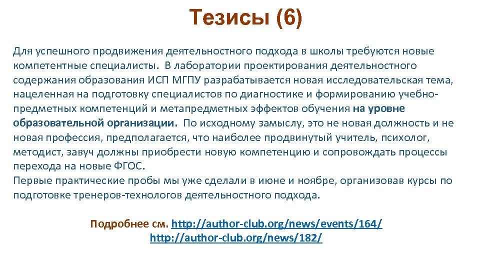 Тезисы (6) Для успешного продвижения деятельностного подхода в школы требуются новые компетентные специалисты. В