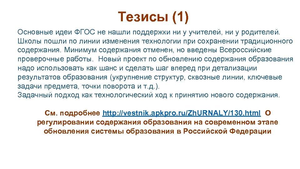 Тезисы (1) Основные идеи ФГОС не нашли поддержки ни у учителей, ни у родителей.