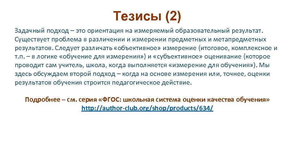 Тезисы (2) Задачный подход – это ориентация на измеряемый образовательный результат. Существует проблема в