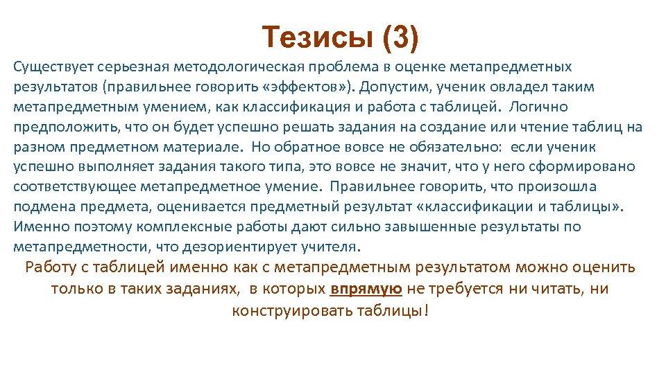 Тезисы (3) Существует серьезная методологическая проблема в оценке метапредметных результатов (правильнее говорить «эффектов» ).