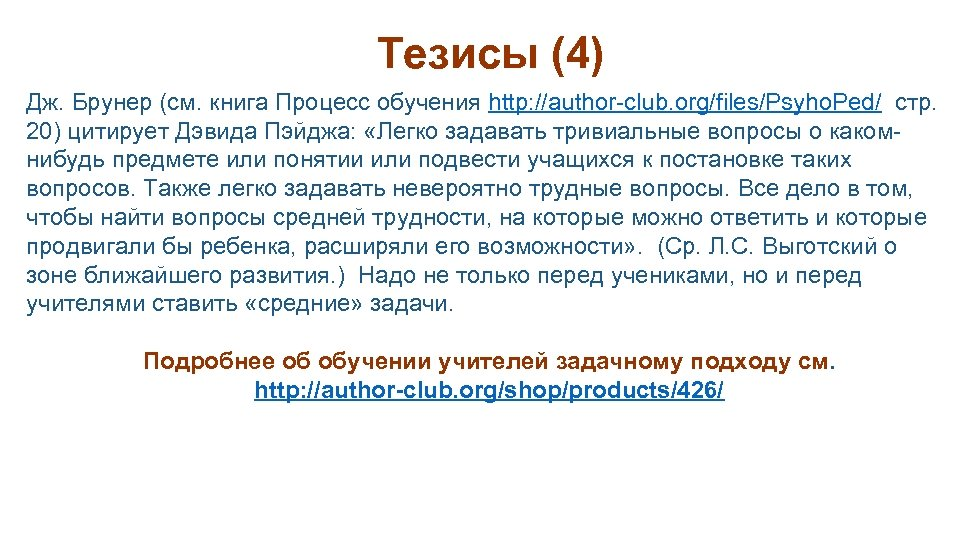 Тезисы (4) Дж. Брунер (см. книга Процесс обучения http: //author-club. org/files/Psyho. Ped/ стр. 20)
