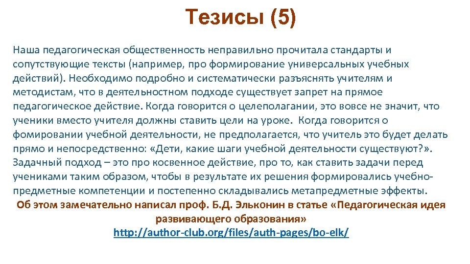 Тезисы (5) Наша педагогическая общественность неправильно прочитала стандарты и сопутствующие тексты (например, про формирование