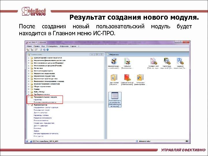 Результат создания нового модуля. После создания новый пользовательский находится в Главном меню ИС-ПРО. модуль