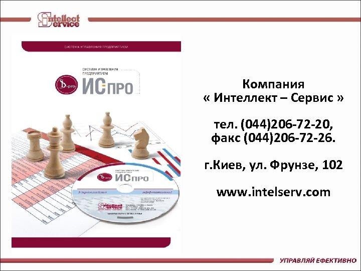 Компания « Интеллект – Сервис » тел. (044)206 -72 -20, факс (044)206 -72 -26.