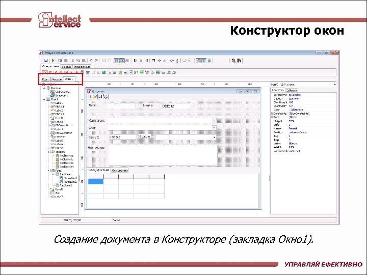 Конструктор окон Создание документа в Конструкторе (закладка Окно 1).