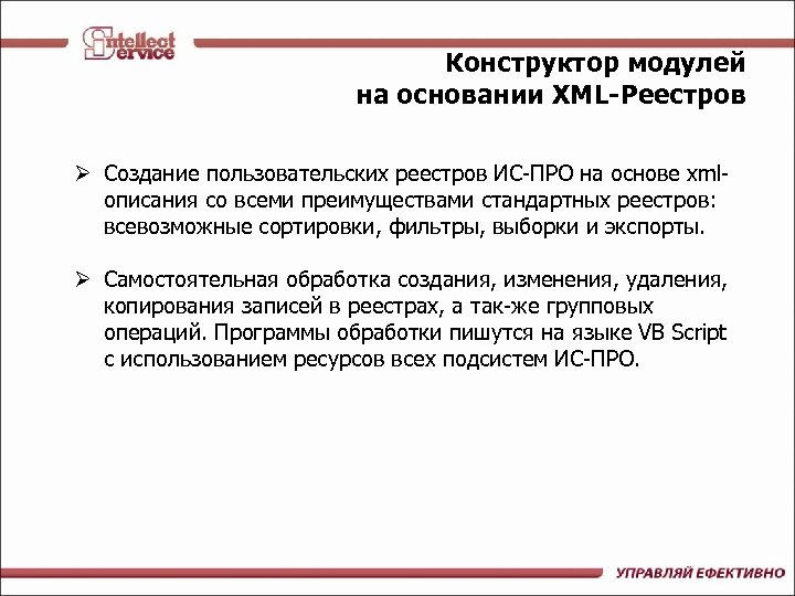 Конструктор модулей на основании XML-Реестров Ø Создание пользовательских реестров ИС-ПРО на основе xmlописания со