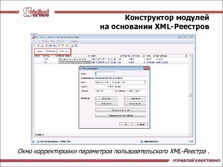 Конструктор модулей на основании XML-Реестров Окно корректировки параметров пользовательского XML-Реестра.
