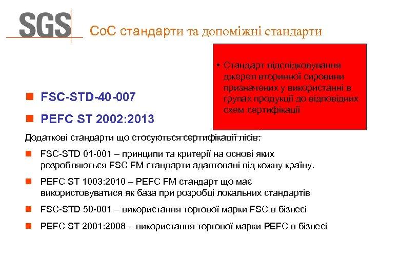 Co. C стандарти та допоміжні стандарти n FSC-STD-40 -007 n PEFC ST 2002: 2013