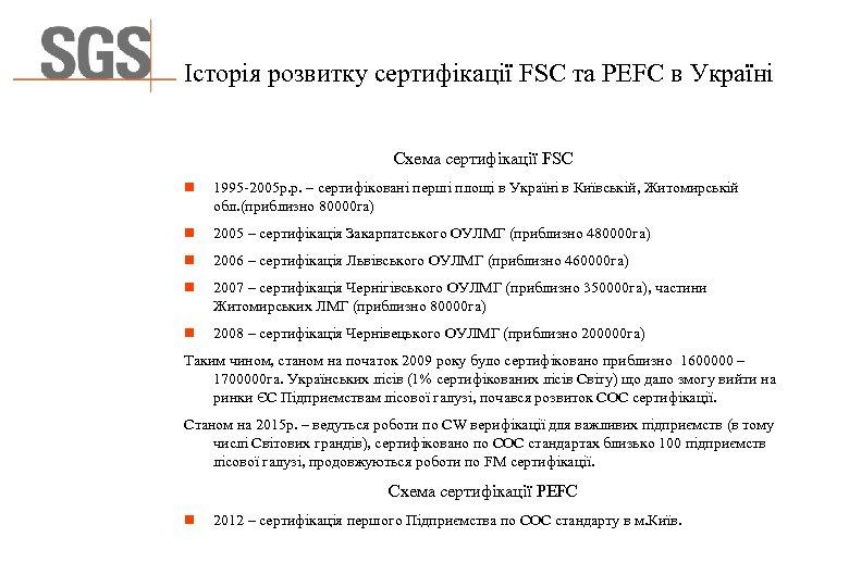 Історія розвитку сертифікації FSC та PEFC в Україні Схема сертифікації FSC n 1995 -2005