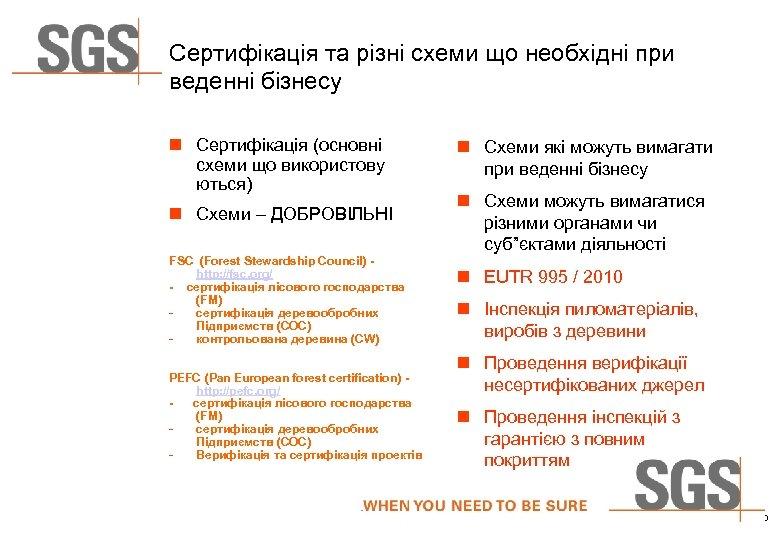 Сертифікація та різні схеми що необхідні при веденні бізнесу n Сертифікація (основні схеми що