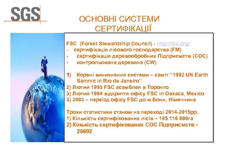 ОСНОВНІ СИСТЕМИ СЕРТИФІКАЦІЇ FSC (Forest Stewardship Council) - http: //fsc. org/ - сертифікація лісового