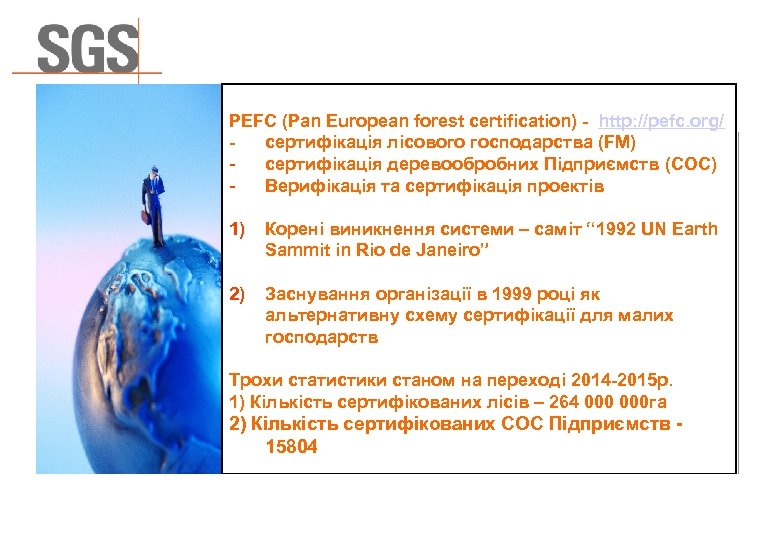 PEFC (Pan European forest certification) - http: //pefc. org/ сертифікація лісового господарства (FM) сертифікація
