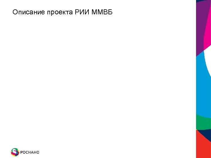 Описание проекта РИИ ММВБ