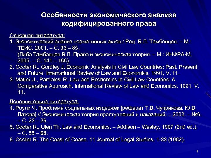 Особенности экономического анализа кодифицированного права Основная литература: 1. Экономический анализ нормативных актов / Ред.