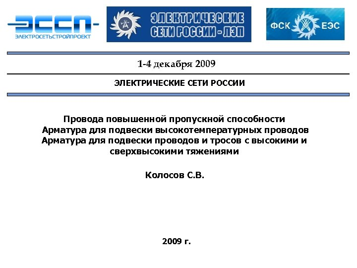 1 -4 декабря 2009 ЭЛЕКТРИЧЕСКИЕ СЕТИ РОССИИ Провода повышенной пропускной способности Арматура для подвески