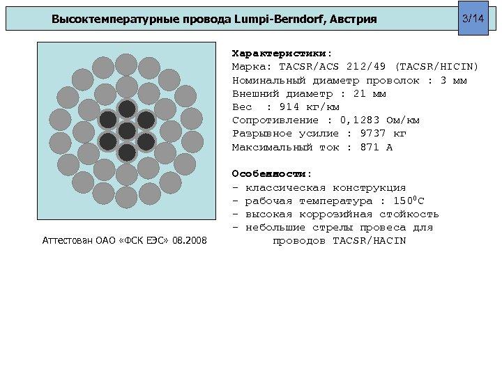 Высоктемпературные провода Lumpi-Berndorf, Австрия 3/14 Характеристики: Марка: TACSR/ACS 212/49 (TACSR/HICIN) Номинальный диаметр проволок :