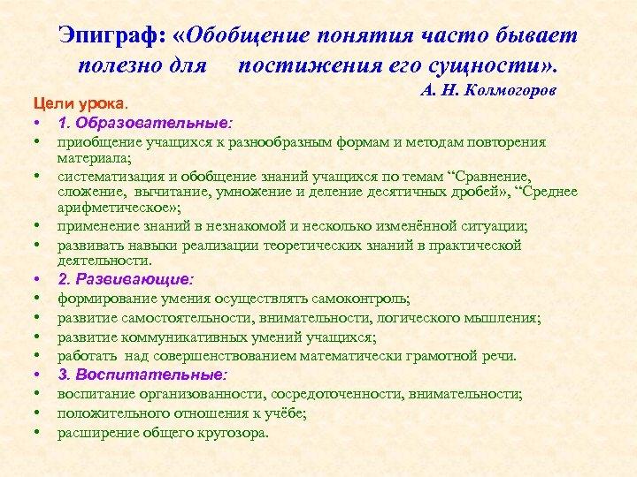 Эпиграф: «Обобщение понятия часто бывает полезно для постижения его сущности» . А. Н. Колмогоров