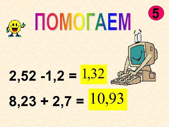 5 2, 52 -1, 2 = 1, 5 8, 23 + 2, 7 =