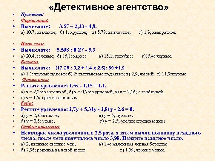«Детективное агентство» • • Приметы: Форма лица: • Вычислите: • а) 10, 7;