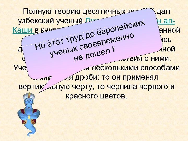 Полную теорию десятичных дробей дал узбекский ученый Джемшид Гиясэддин алских опей Каши в книге