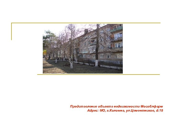 Представление объекта недвижимости Мособлфарм Адрес: МО, г. Коломна, ул. Цементников, д. 18