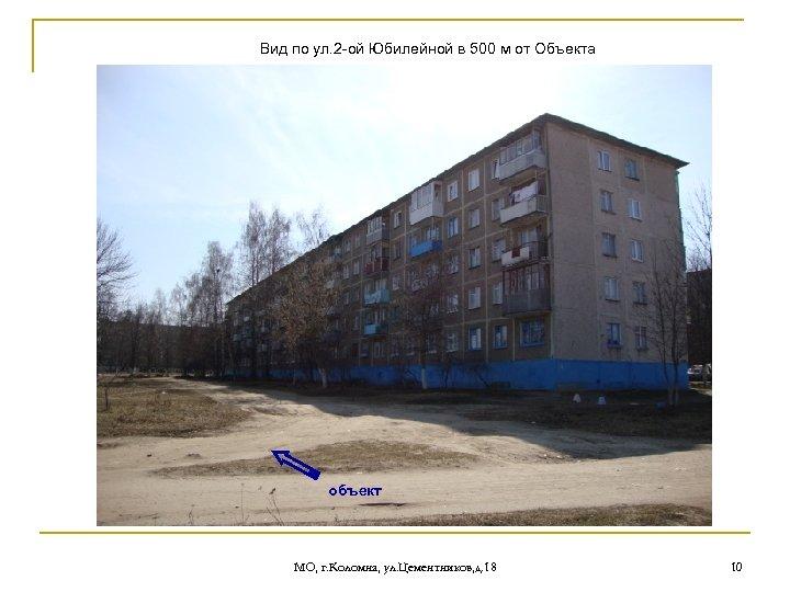 Вид по ул. 2 -ой Юбилейной в 500 м от Объекта объект МО, г.