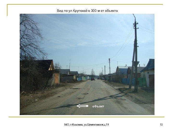 Вид по ул. Крупской в 300 м от объекта объект МО, г. Коломна, ул.