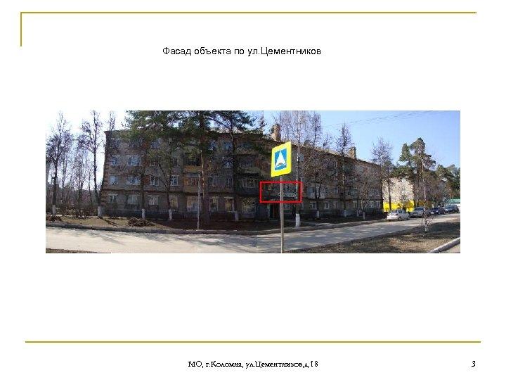 Фасад объекта по ул. Цементников МО, г. Коломна, ул. Цементников, д. 18 3