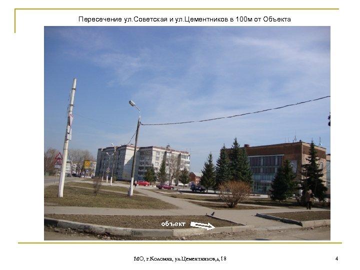 Пересечение ул. Советская и ул. Цементников в 100 м от Объекта объект МО, г.