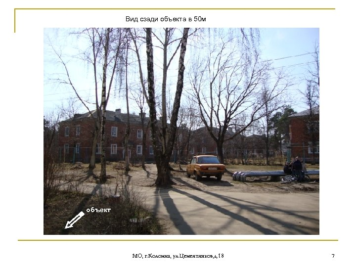 Вид сзади объекта в 50 м объект МО, г. Коломна, ул. Цементников, д. 18