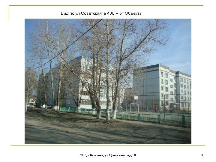 Вид по ул. Советская в 400 м от Объекта объект МО, г. Коломна, ул.