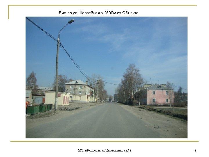 Вид по ул. Шоссейная в 2500 м от Объекта объект МО, г. Коломна, ул.