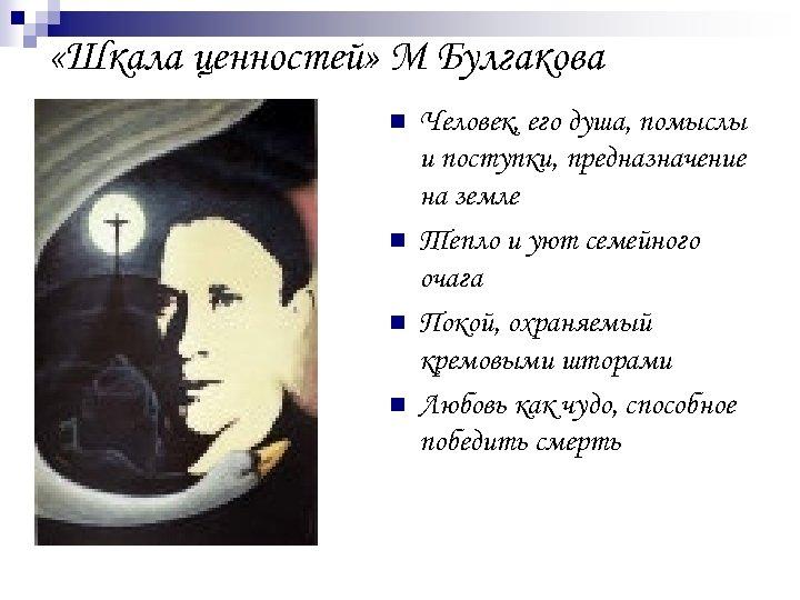 «Шкала ценностей» М Булгакова n n Человек, его душа, помыслы и поступки, предназначение