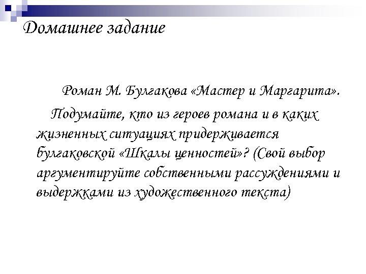 Домашнее задание Роман М. Булгакова «Мастер и Маргарита» . Подумайте, кто из героев романа