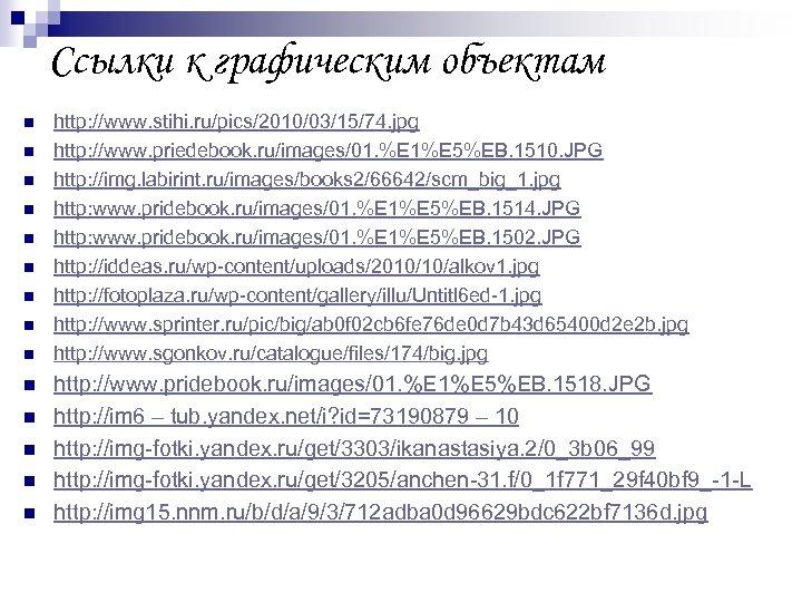 Ссылки к графическим объектам n n n n http: //www. stihi. ru/pics/2010/03/15/74. jpg http: